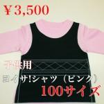 yoisa_p_100