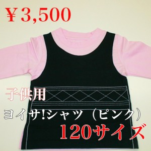 yoisa_p_120