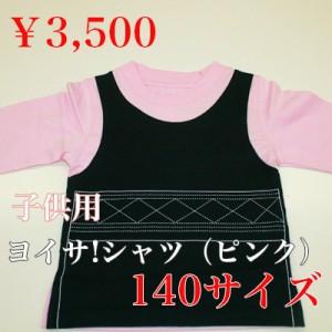 yoisa_p_140