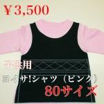 yoisa_p_80