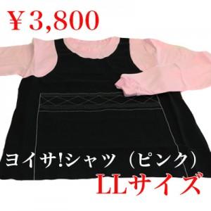 yoisa_p_ll
