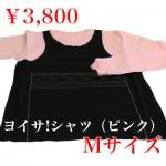 yoisa_p_m