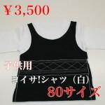 yoisa_w_80